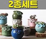수제화분 꽃단지(2종세트)