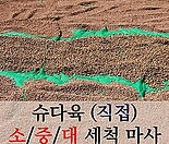 소/중/대 (직접)세척마사 2kg~