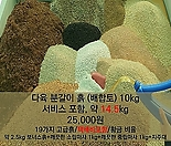 10kg(서비스총합14.5kg)/분갈이흙(배합토)/다육이흙/무료배송