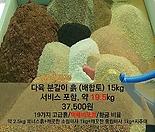 15kg(서비스총합19.5kg)/분갈이흙(배합토)/다육이흙/무료배송