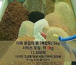 5kg(서비스총합6kg)/분갈이흙(배합토)/다육이흙/단독배송