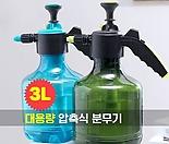대용량 압축식 분무기(3리터) 소독용 방역용