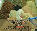 10kg(총15kg)/다육이흙/분갈이흙(배합토)/무료배송