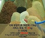 15kg(총20kg)/다육이흙/분갈이흙(배합토)/무료배송