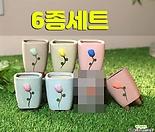 수제화분 한송이(6종세트)
