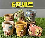 수제화분 꼬미4(6종세트)