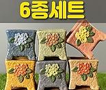 ■SALE■수제화분 꼬미5(6종세트)
