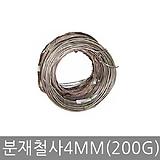 분재철사4.0mm(200g)