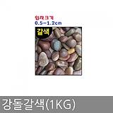 강돌갈색(1kg)