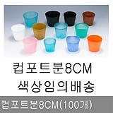 컵포트분 8cm(100개)