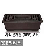 사각-분재분-(REB)-8호