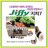 <지피7>압축배양토 천연지피포트 10개