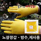 쫀쫀한 노랑장갑~방수/재사용 가능