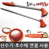 산수기/분무기/분사기/호수에 연결하여 편리한 사용/밸브형