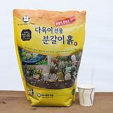 다육이전용분갈이흙(5.5L)(용토)