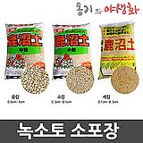 옹기와야생화 전문가용 녹소토 소포장 2L/5L 
