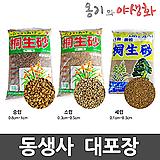 옹기와야생화 전문가용 동생사 대포장 