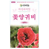 생활백화점种子채소种子꽃씨꽃양귀비种子