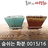 숨쉬는 수제화분 0015/0016 Handmade Flower pot