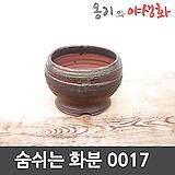 숨쉬는 수제화분 0017 Handmade Flower pot