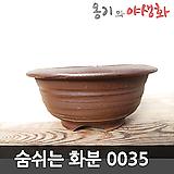 숨쉬는 수제화분 0035 0035 Handmade Flower pot