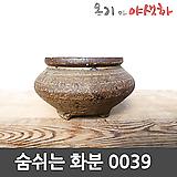 숨쉬는 수제화분 0039 Handmade Flower pot
