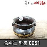 숨쉬는 수제화분 0051 Handmade Flower pot