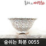 숨쉬는 수제화분 0055 Handmade Flower pot