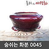 숨쉬는 수제화분 0045 Handmade Flower pot