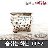 숨쉬는 수제화분 0052 Handmade Flower pot