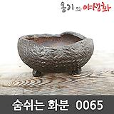 숨쉬는 수제화분 0065 Handmade Flower pot