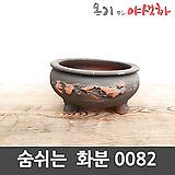숨쉬는 수제화분 0082 Handmade Flower pot