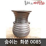 숨쉬는 수제화분 0085 Handmade Flower pot
