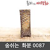 숨쉬는 수제화분 0087 Handmade Flower pot