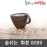 숨쉬는 수제화분 0089 Handmade Flower pot