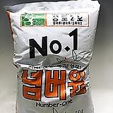 넘버원 대용량(50L)-최고 좋은 분갈이흙 