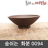숨쉬는 수제화분 0094 (중) Handmade Flower pot