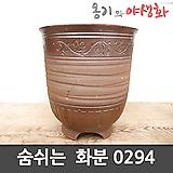 숨쉬는 수제화분 0294 (특대) Handmade Flower pot