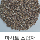 세척마사대포장(소립)