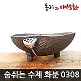 숨쉬는 수제화분 0308 Handmade Flower pot