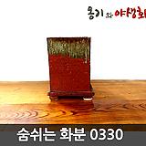 숨쉬는 수제화분 0330 Handmade Flower pot
