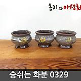숨쉬는 수제화분 0329 Handmade Flower pot