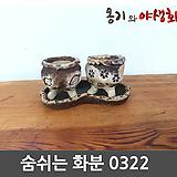 숨쉬는 수제화분 0322 Handmade Flower pot