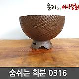 숨쉬는 수제화분 0316 Handmade Flower pot