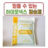 하이포넥스 식물칼슘제(에코스페셜,1Kg)|