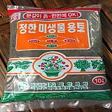 [진아플라워]▶ 52.  정한 미생물 용토 10ℓ 분갈이흙 식물영양제 원예용자재 개화촉진제