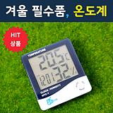 온도계(겨울필수품)|