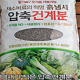 소나무집  09. 흙냄새 압축 건계분 4kg 식물영양제 분갈이흙 걸음 개화촉진제|