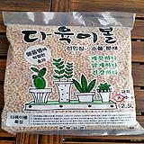 소나무집 44. 다육이볼 대립자 2.5ℓ 식물관리/보호제 비료 영양제 흙|
