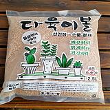 소나무집  45. 다육이볼 중립자 2.5ℓ 식물관리/보호제 비료 영양제 흙|